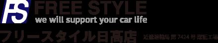 FREE STYLE フリースタイル日高店